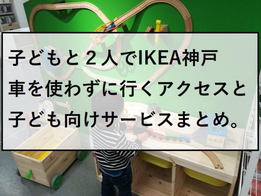 子どもと二人でIKEA神戸店に行ってみた!アクセスと遊び方まとめ