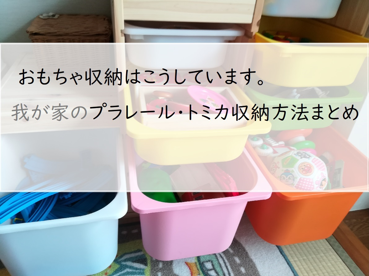ママ友に好評な我が家のプラレール・トミカの収納方法!