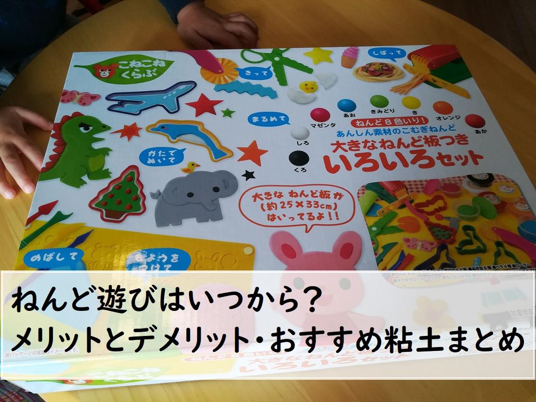 【3歳息子と粘土で遊んでみた】粘土遊びのメリットとおすすめの粘土セット!