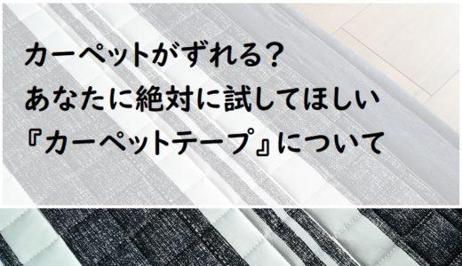 【ストレスゼロ】カーペットがすべってイライラしているあなたに使ってほしい物がある