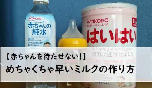 赤ちゃんを待たせない!ミルクを断然早く作る一番簡単な方法を伝授する