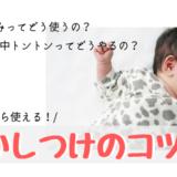 【間違いなく寝る】赤ちゃんの寝かしつけのコツは?トントンの正しいやり方とおくるみを利用した方法
