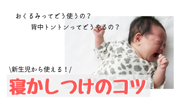 寝かしつけ コツ 赤ちゃん