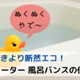 お風呂のアヒル