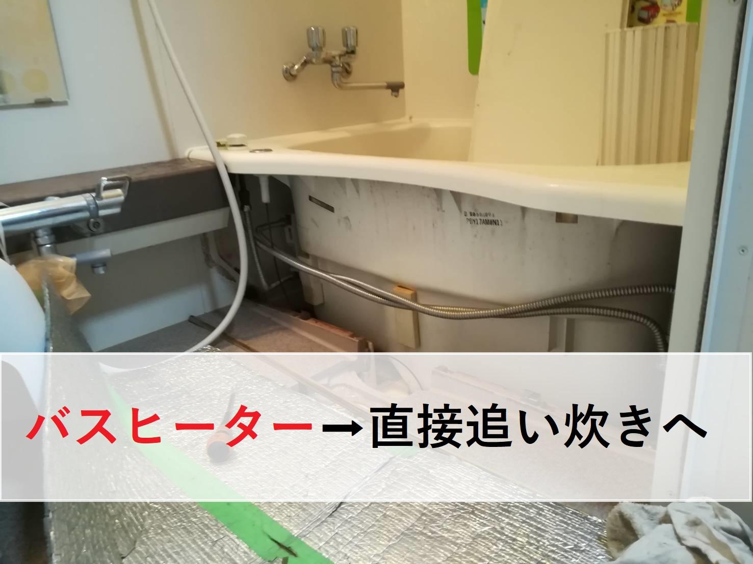電気代のかさむバスヒーターから給湯器の追い炊きに付け替えたい!費用はいくら?