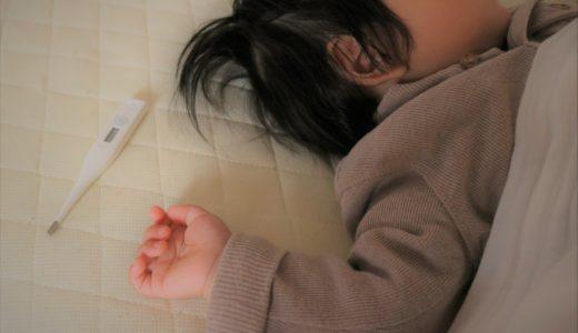 【恐怖!熱性けいれん】子どもがけいれんを起こした!保育園や自宅で出来る今後の対策について