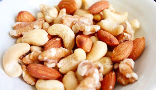 【ダイエットに◎】ナッツが健康にいいといわれる理由は?本当に安心して食べられるナッツ