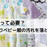 【出産準備】ベビー服の水通しって必要?お下がりの黄ばみ汚れを洗濯する方法簡単に落とす裏ワザ!