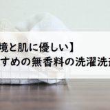 無香料 洗濯洗剤 エコ