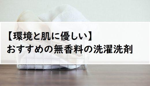 【環境と肌に優しい】本当に使い続けたい!おすすめ無香料の洗濯洗剤3選