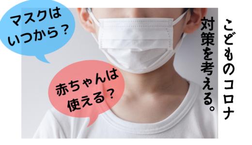 子どものマスクはいつから?マスクが出来ない子どもたちのコロナ対策はこの3つ!