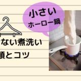 煮洗いを失敗せずにする方法!小さいホーロー鍋で手軽に煮洗いで黄ばみとカビを退治しよう。