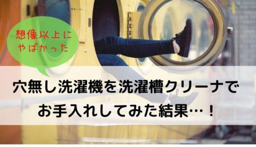 【穴無し=清潔ではない】シャープの穴無し洗濯機を掃除してみると意外とめちゃくちゃ汚れていた件。