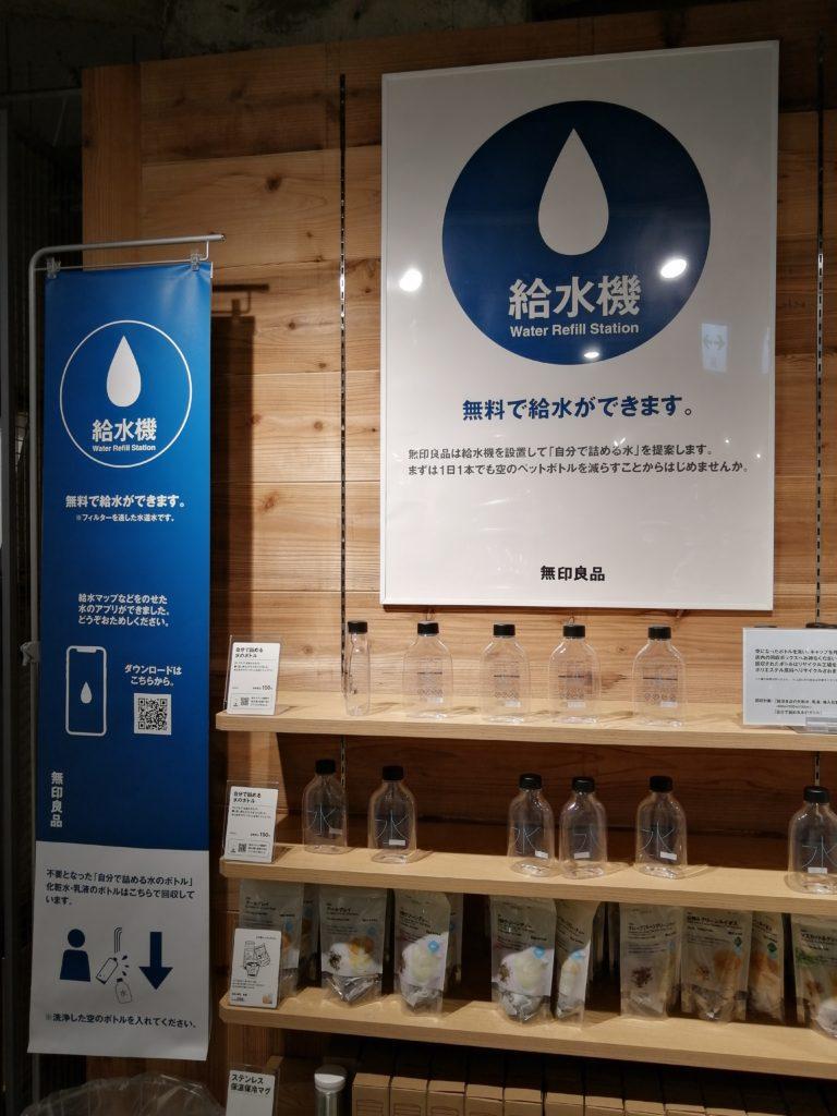 無印良品の給水スポット