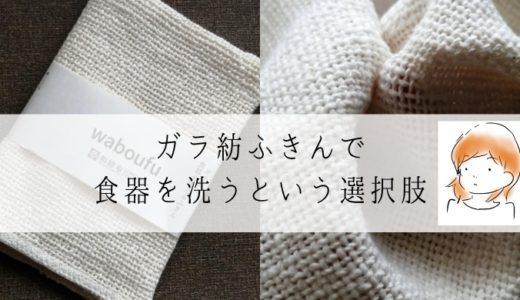 ガラ紡ふきんで洗剤なしで食器洗いを始めた結果。スポンジの代用となるのか?