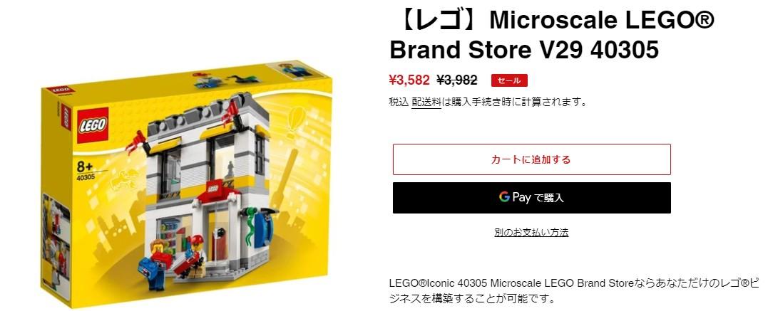 レゴ セール品