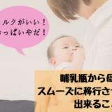 【体験談】赤ちゃんが咥えてくれない!母乳を飲んでくれない!産後3か月かけて解決した授乳トラブル