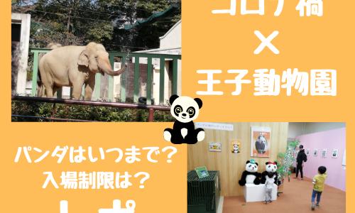 【コロナ禍必見】王子動物園は入場制限してる?パンダはいつまで見られるの?コロナ禍の王子動物園情報