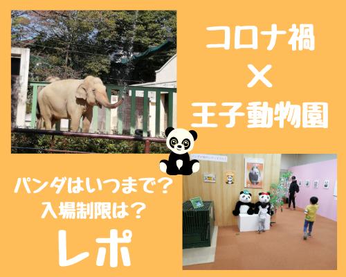 王子動物園 コロナ禍