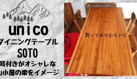 【unico SOTO】ダイニングテーブルを購入 耳付きがめっちゃ可愛い!口コミとレビュー