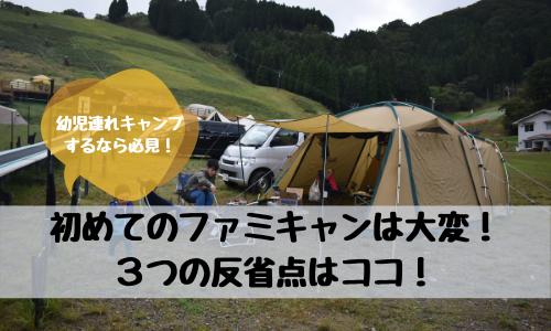 初めてのキャンプ場は分からないことだらけ!幼児連れキャンプで学んだ3つのこと