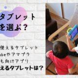 子どもに持たせるタブレットってどう選べばいい?動画が観られるおすすめキッズタブレット