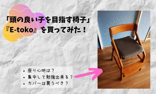 頭のいい子を目指す椅子『イートコ(e-toko)』を買ってみた!使い心地は?カバーは買うべき?