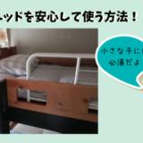 寝相が悪くて二段ベッドからの落下が怖い?一番簡単で安価な落下防止策はこれで決まり!