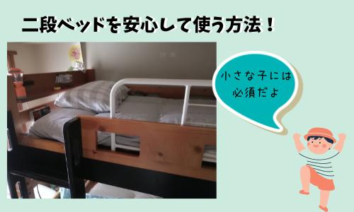 二段ベッド 柵 安全対策